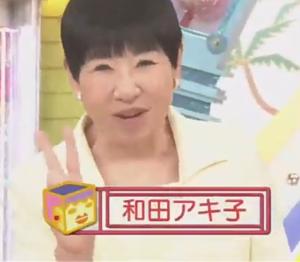 和田アキ子の眼瞼下垂手術は失敗なのか???